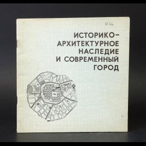 Авторский коллектив - Историко-архитектурное наследие и современный город