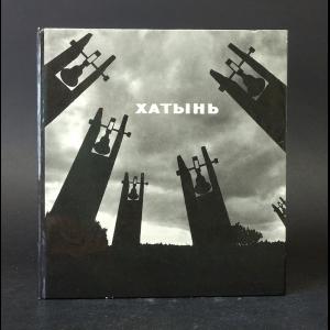 Авторский коллектив - Хатынь. Khatyn