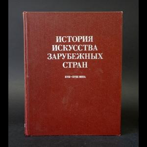 Авторский коллектив - История искусства зарубежных стран 17-18 веков