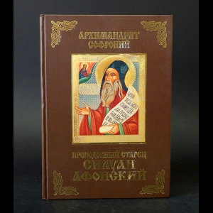 Архимандрит Софроний (Сахаров) - Преподобный старец Силуан Афонский