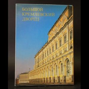 Авторский коллектив - Большой Кремлевский дворец