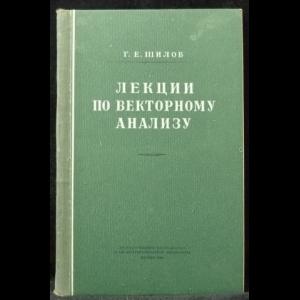 Шилов Г.Е. - Лекции по векторному анализу