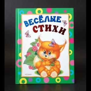 Борисов В. - Весёлые стихи
