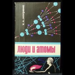 Лоуренс У.Л. - Люди и атомы.