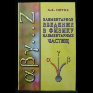 Окунь Л.Б. - Элементарное введение в физику элементарных частиц