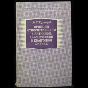 Кузнецов Б.Г. - Принцип относительности в античной, классической и квантовой физике
