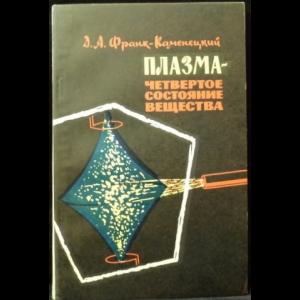 Франк-Каменецкий Д.А. - Плазма - четвертое состояние вещества
