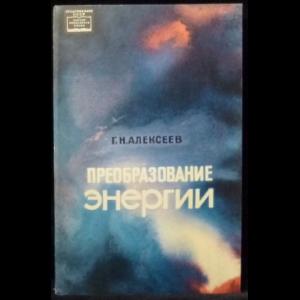 Алексеев Г.Н. - Преобразование энергии