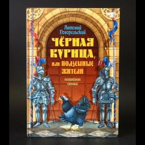 Погорельский Антоний - Черная курица или подземные жители