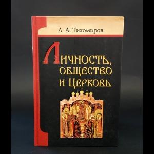 Авторский коллектив - Филосфия и религия (Комплект из 13 книг)
