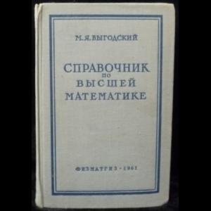 Выгодский М.Я. - Справочник по высшей математике