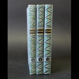 Бажов П.П. - П.П. Бажов Сочинения в 3 томах (комплект из 3 книг)