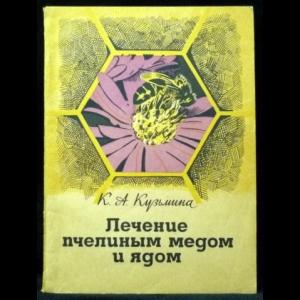 Кузьмина К.А. - Лечение пчелиным медом и ядом