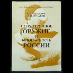 Цыганков В.Д., Лопатин В.Н. - Психотронное оружие и безопасность России