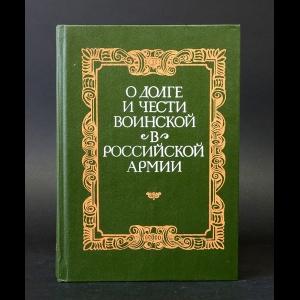 Авторский коллектив - О долге и чести воинской в Российской армии