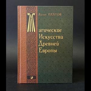 Платов Антон - Магические искусства Древней Европы