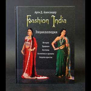 Арти Д. Александер - Fashion India Энциклопедия