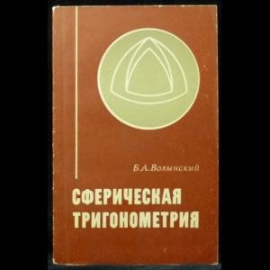 Волынский Б.А. - Сферическая тригонометрия