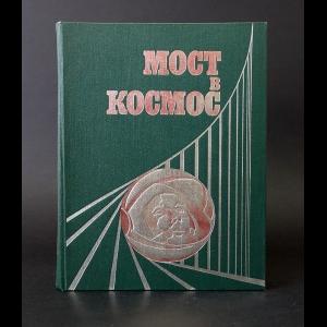 Авторский коллектив - Мост в космос