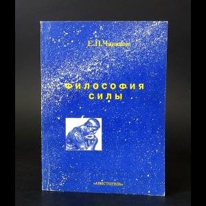 Чивиков Е.П. - Философия силы (с автографом)