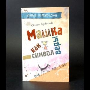 Варфоломеева Светлана - Машка как символ веры