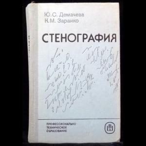 Демачева Ю.С.,Заранко К.М. - Стенография