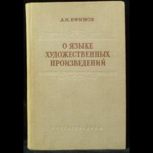 Ефимов А.И. - О языке художественных произведений