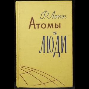 Лэпп Р. - Атомы и люди