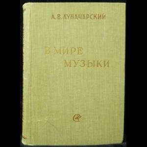 Луначарский А.В. - В мире музыки