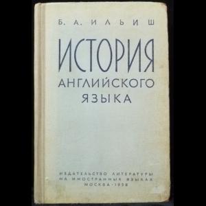 Ильиш Б.А. - История английского языка