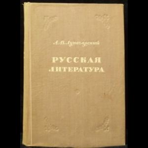 Луначарский А.В. - Русская литература. Избранные статьи.