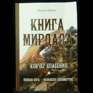 Найми Михаил - Книга Мирдада. Ковчег спасения