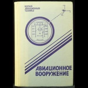 Гладков Д.И. - Боевая авиационная техника: Авиационное вооружение