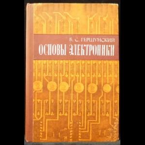 Гершунский Б.С. - Основы электроники