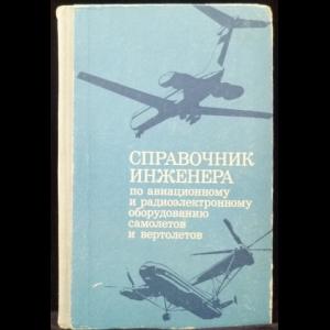 Александров В.Г. - Справочник инженера по авиационному и радиоэлектронному оборудованию самолетов и вертолетов