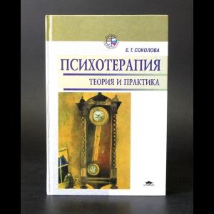 Соколова Е.Т. - Психотерапия. Теория и практика