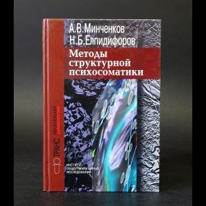 Минченков А.В., Елпидифоров Н.Б. - Методы структурной психосоматики