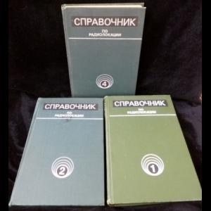 Сколник М. - Справочник по радиолокации. Том 1,2,4 (Комплект из 3 книг)