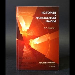Никитич Л.А. - История и философия науки