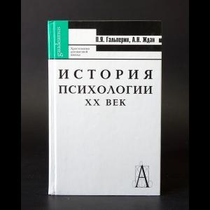Гальперин П.Я., Ждан А.Н. - История психологии XX век