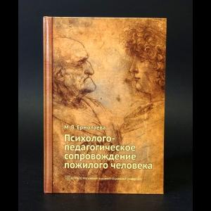Ермолаева М.В. - Психолого-педагогическое сопровождение пожилого человека (с автографом)