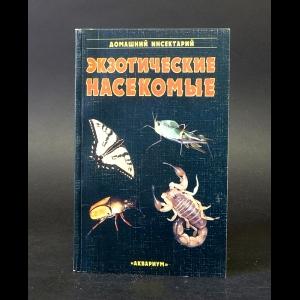 Лёзер З. - Экзотические насекомые