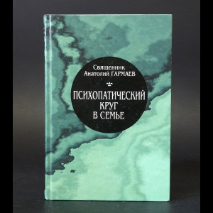 Гармаев Анатолий - Психопатический круг в семье