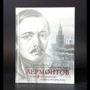 Бойко Светлана - Лермонтов. Московские страницы жизни и творчества