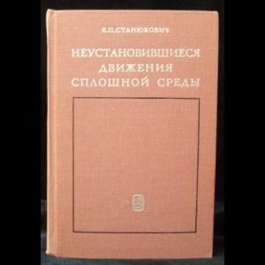 Станюкович К.П. - Неустановившиеся движения сплошной среды