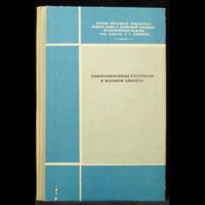 Коломыцев П.Т. - Композиционные материалы в военной авиации (с автографом)