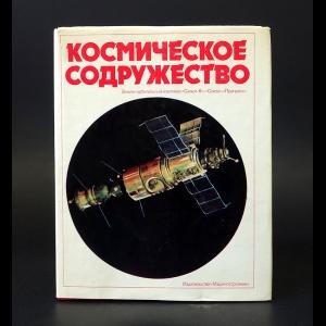 Авторский коллектив - Космическое содружество