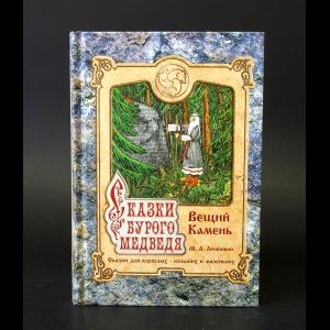 Лепешкин Михаил - Сказки Бурого медведя.Третий том. Вещий камень.