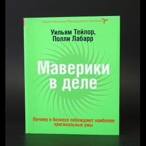 Тейлор Уильям, Лабарр Поли - Маверики в деле