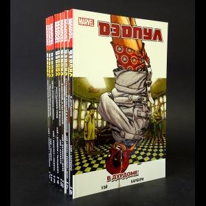 Авторский коллектив - Дэдпул (комплект из 9 выпусков)